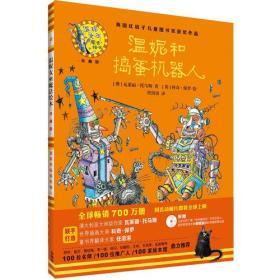 温妮和捣蛋机器人(温妮女巫魔法绘本:精装珍藏版)