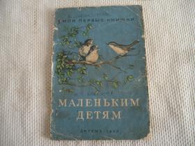 1955年童书,少儿书