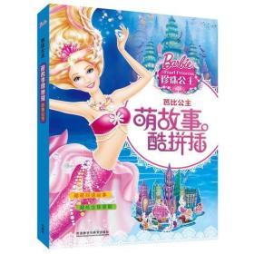 芭比公主萌故事酷拼插珍珠公主