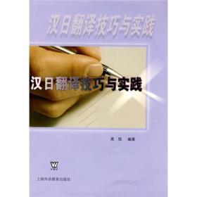 汉日翻译技巧与实践
