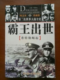 霸王出世(第二次世界大战全史).
