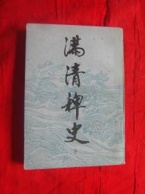满清稗史(下)