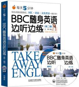 每天5分钟.BBC随身英语边听边练(第二辑)