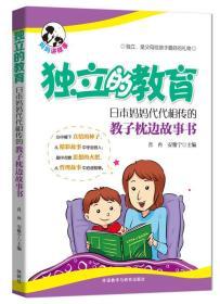独立的教育:日本妈妈代代相传的教子枕边故事书