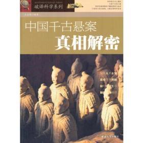 中国千古悬案真相解密
