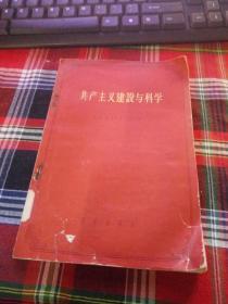 共产主义建设与科学 (馆藏书).