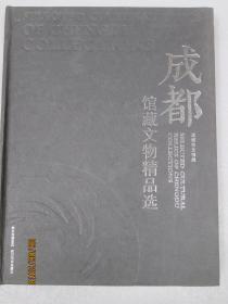 成都馆藏文物精品选