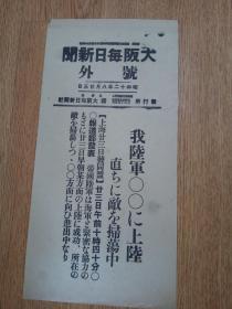 1937年8月23日【大坂每日新聞 號外】:我陸軍(南部沿海某地)上陸成功,掃蕩進擊中