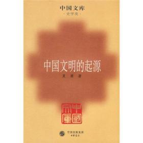 中国文明的起源