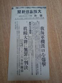 1937年9月25日【大坂每日新聞 號外】:我海軍軍機漢口、南昌、廣東爆擊