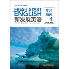 新发展英语(第二版)(学习指南)(4)