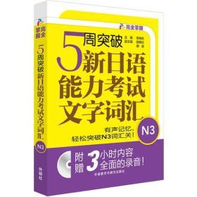 5周突破新日语能力考试文字词汇N3