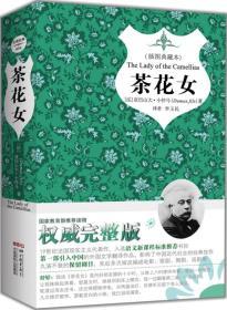 茶花女(插图典藏本)