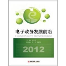 9787513613668-hs-电子政务发展前沿[  2012]