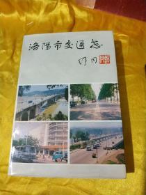 洛阳市交通志(86年初版1印)品好 扉页有一私章
