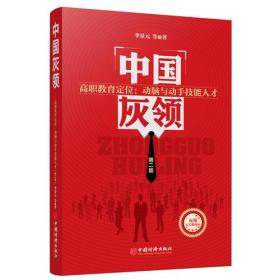 中国  灰领—— 高职教育定位:动脑与动手技能人才