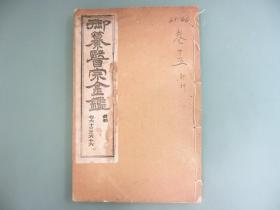 御纂医宗金鉴 针科(卷63-66)