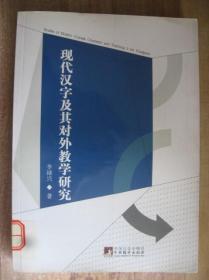 现代汉字及其对外教学研究