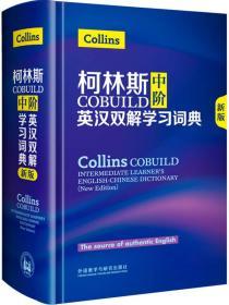 柯林斯中阶英汉双解学习词典(新版)(精)