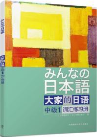 大家的日语(中级1)(词汇练习册)