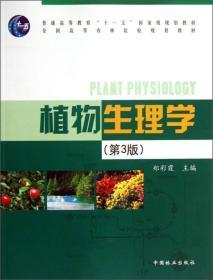 植物生理学(第3版)