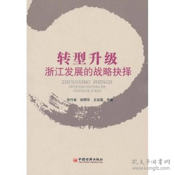 转型升级:浙江发展的战略抉择