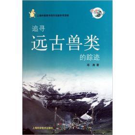 追寻远古兽类的踪迹 邓涛 上海科学技术出版社