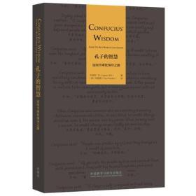 孔子的智慧-迈向全球化领导之路