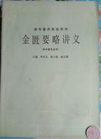 正版85新 金匮要略讲义 主编 李克光 上海科学技术出版社