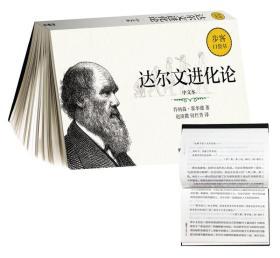达尔文与进化论(中文本)(步客口袋书)