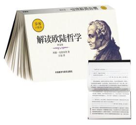 解读欧陆哲学(中文本)(步客口袋书)
