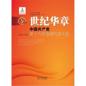 世纪华章:中国共产党第十六次全国代表大会