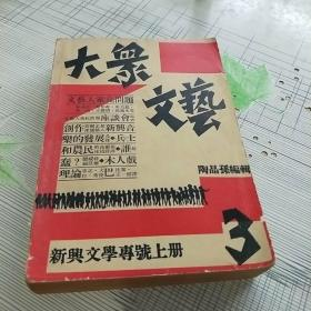 大众文艺(新兴文学专号上册)