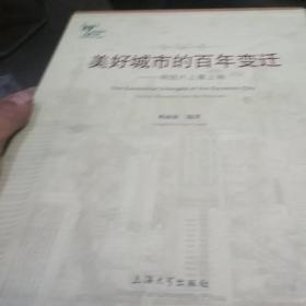 美好城市的百年变迁:——明信片上看上海