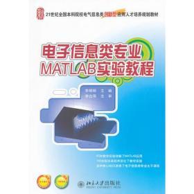 电子信息类专业MATLAB实验教程