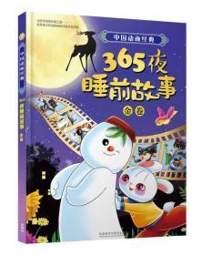 中国动画经典365夜睡前故事金卷