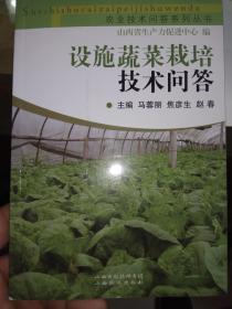 设施蔬菜栽培技术问答