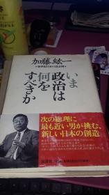 ☆日文原版书 いま政治は何をすべきか―新世纪日本の设计図 加藤纮一
