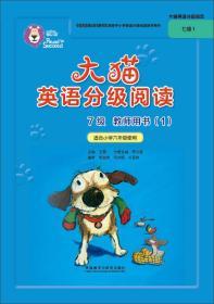 大猫英语分级阅读7级教师用书