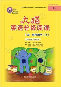 大猫英语分级阅读1级教师用书