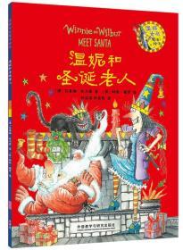 温妮和圣诞老人/温妮女巫魔法绘本