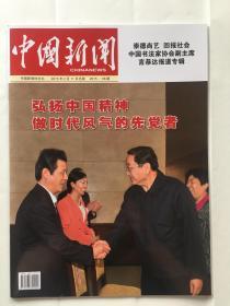 弘扬中国精神--做时代风气的先觉者