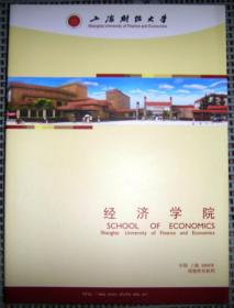 上海财经大学经济学院宣传册(2008年)