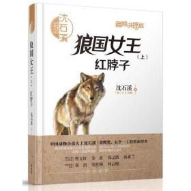 沈石溪和他喜欢的动物小说:狼国女王(上).红脖子(音频讲播版)