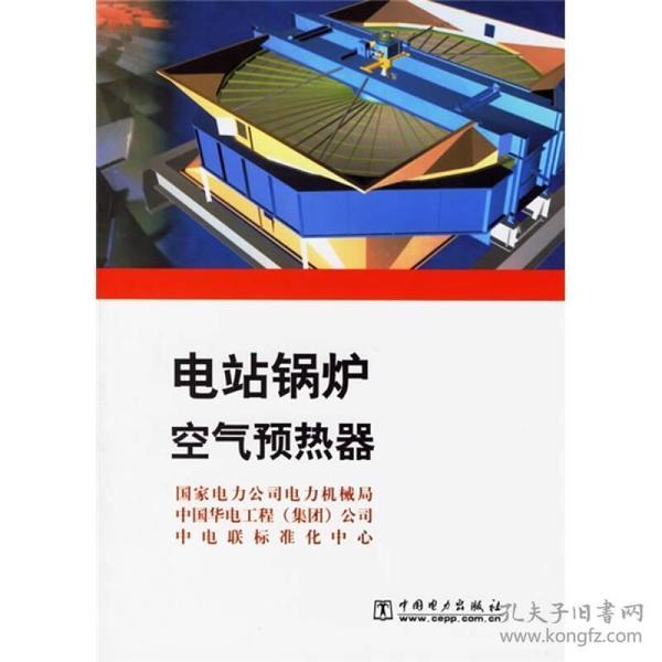 电站锅炉空气预热器