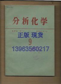 分析化学 1980.9【日文版】