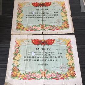 结婚证书一对——五.六十年代的结婚证书