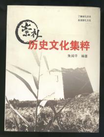 崇禮歷史文化集粹(16開有插圖,2013年1版1印)2018.9.16日上