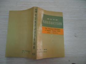 英汉双解英语短语动词学生词典