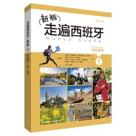 二手新版走遍西班牙1 一玛丽亚安赫雷斯 外语教学与研究出版社书新版走遍西班牙(1)(学生用书) 玛丽亚安赫雷斯阿
